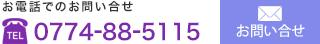 お電話でのお問い合せ 0774-88-5115
