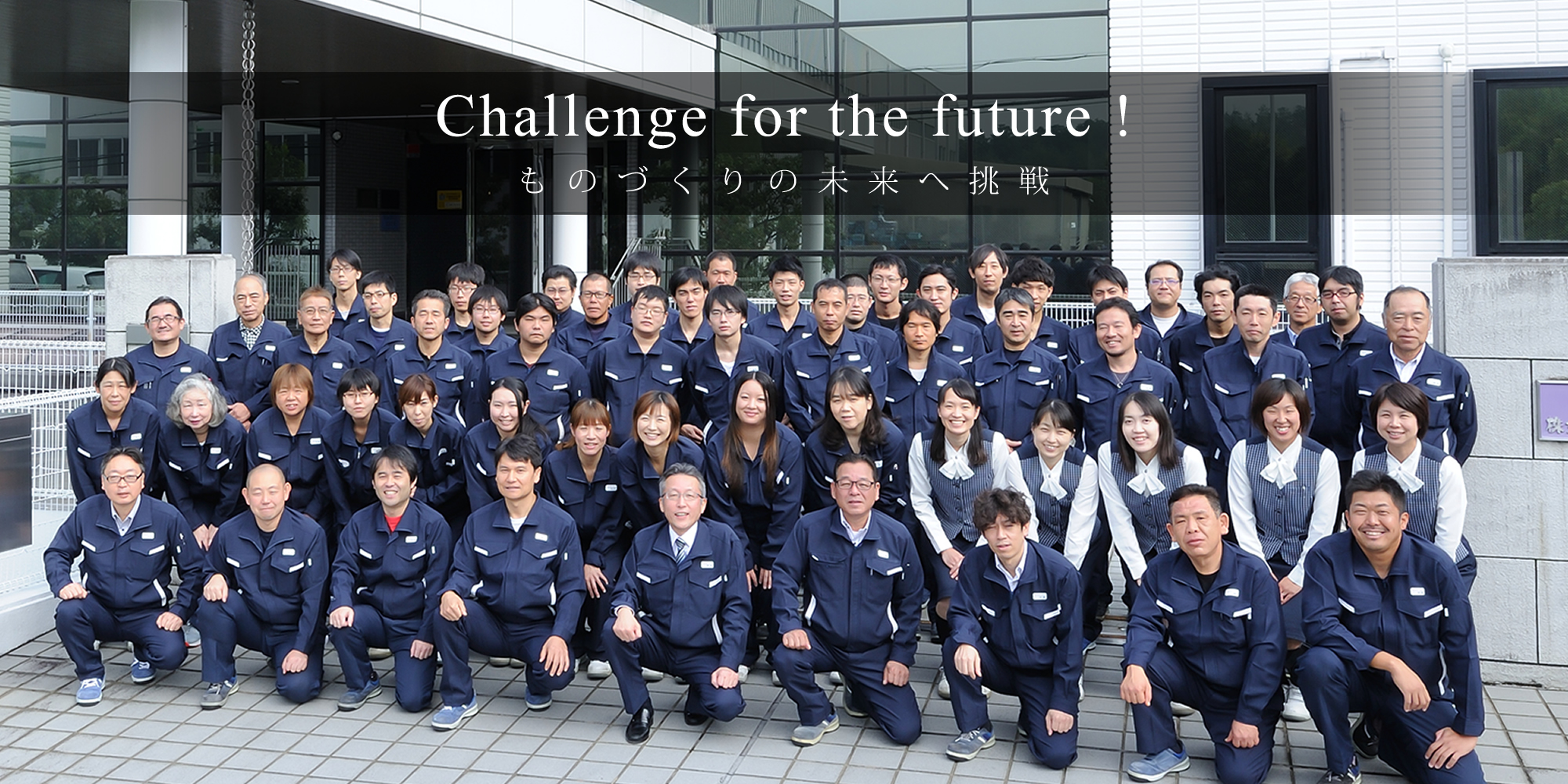 Challenge for the future ! ものづくりの未来へ挑戦