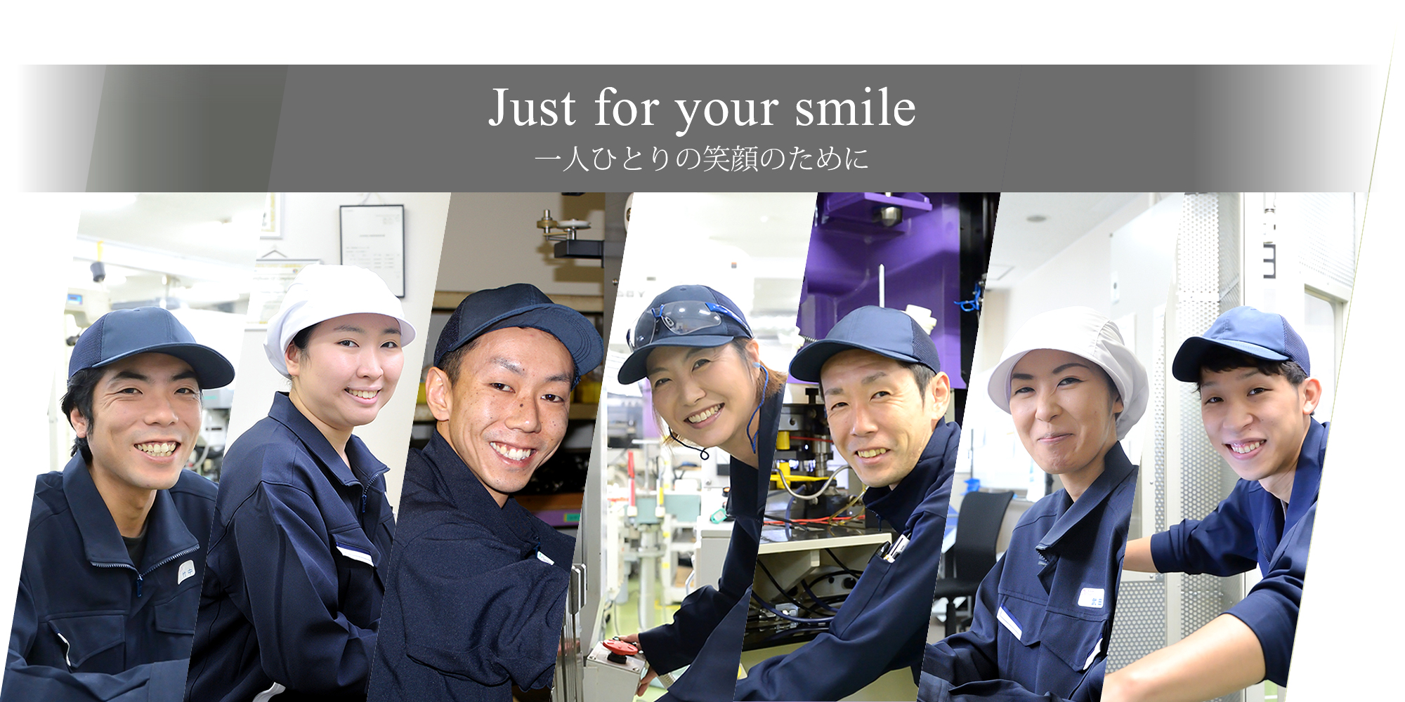 Just for your smile 一人ひとりの笑顔のために
